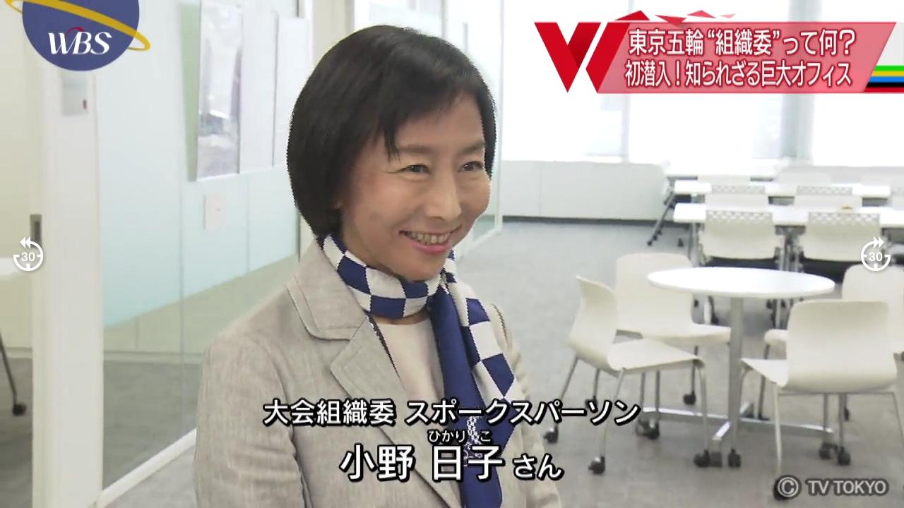 WBS][ROAD TO TOKYO] 東京五輪「組織委」って何?初潜入!知られざる巨大オフィス! | 「ワールドビジネスサテライト(WBS)」「がっちりマンデー!!」などのビジネスニュースで学び仕事とお金について考えるブログ。