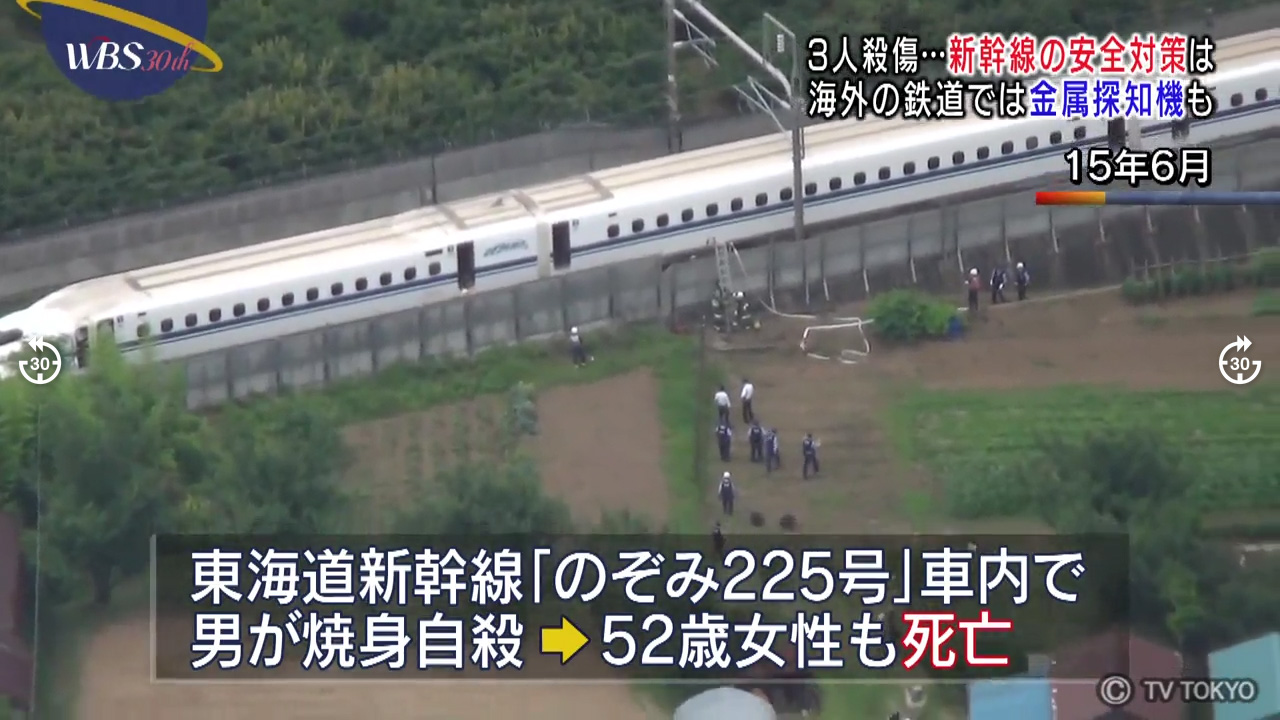 殺傷 事件 新幹線 3 人