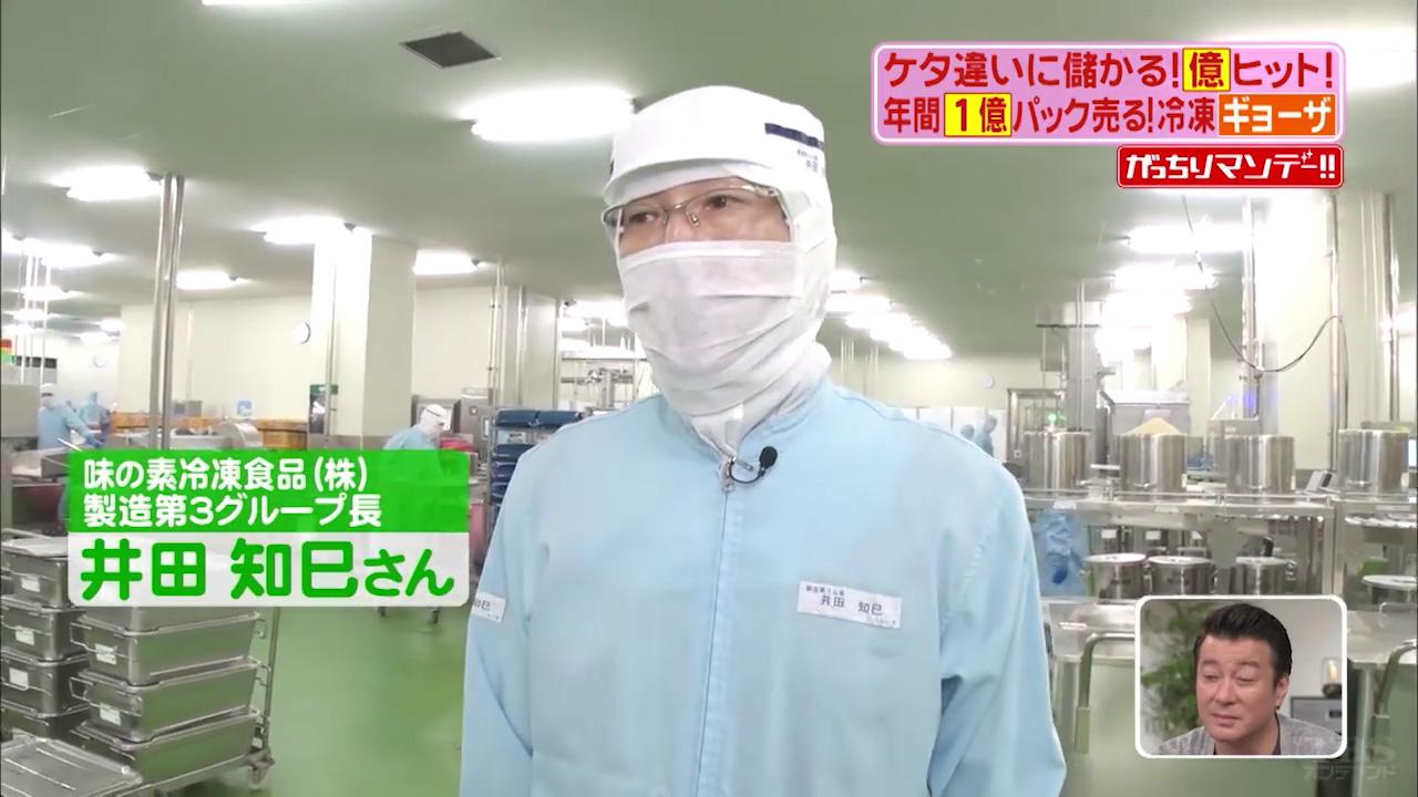 食品 株式 会社 味の素 冷凍