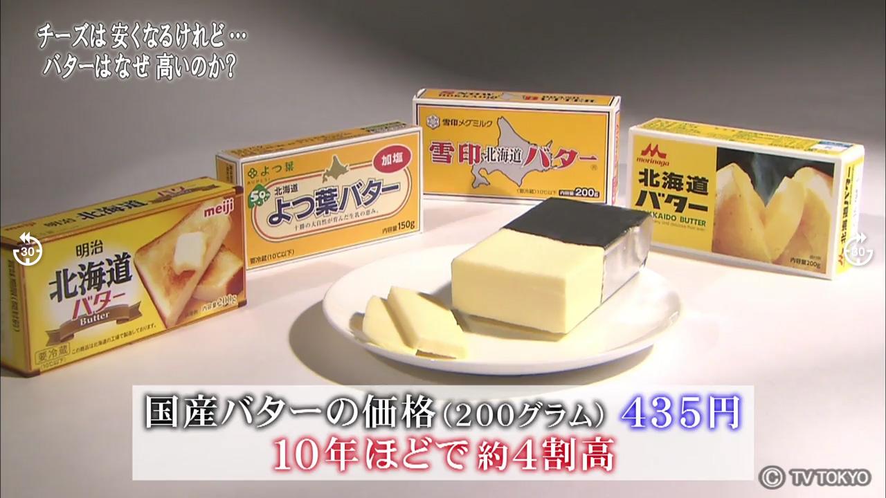 不足 バター