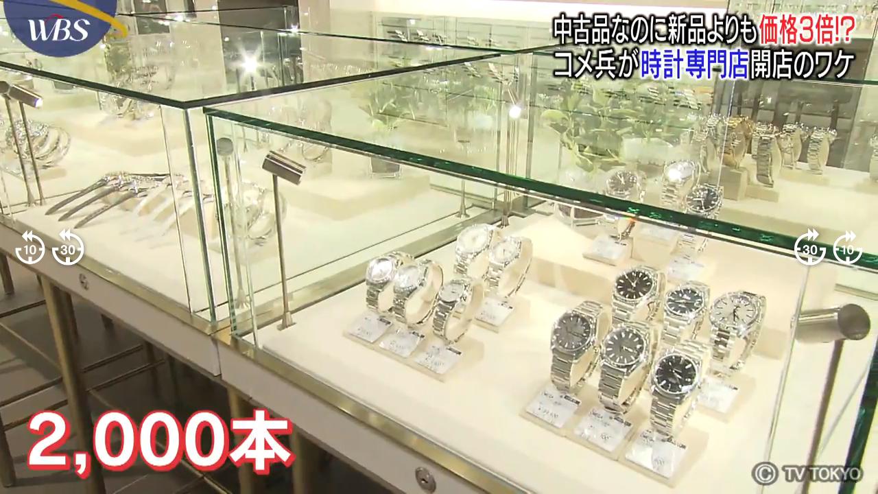 reputable site 4804c 4cdff WBS] 中古品なのに新品よりも価格3倍!?コメ兵が時計専門店 ...