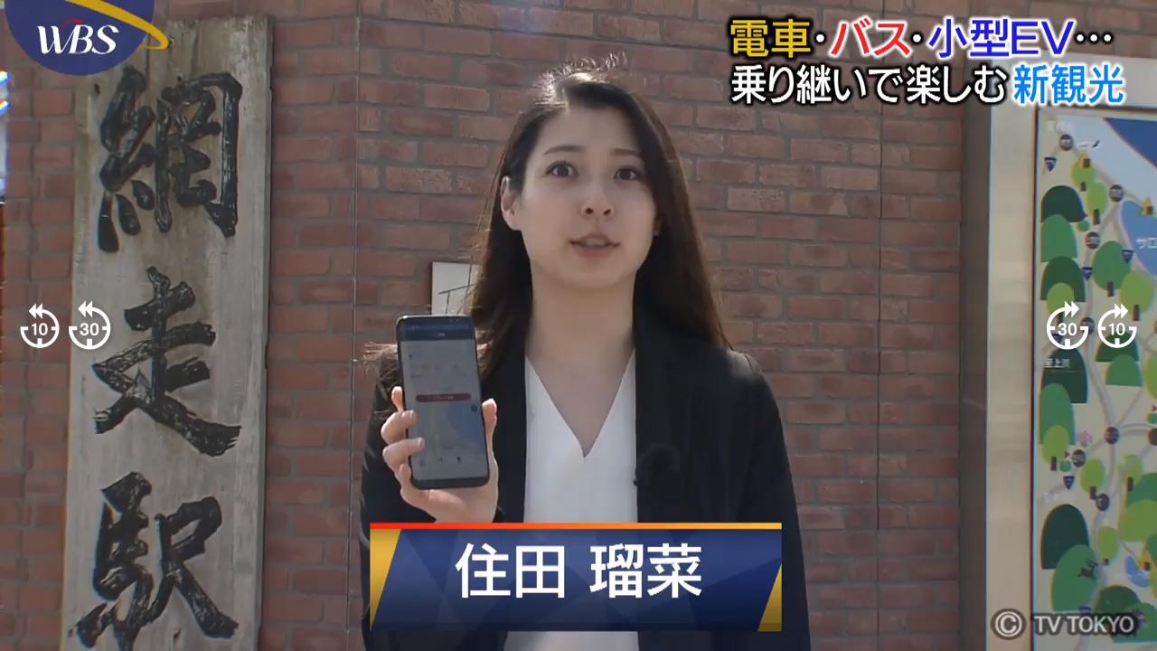 瑠菜 東京 住田 テレビ