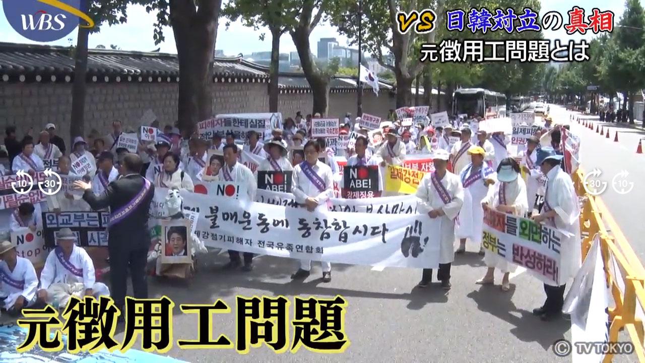 WBS] VS日韓対立の真相!元徴用工問題とは!? | 「ワールドビジネス ...