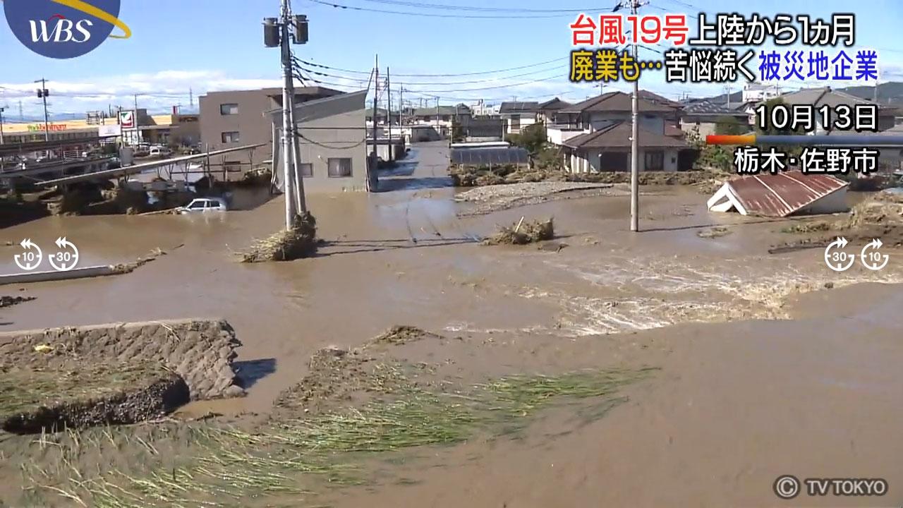 佐野 市 台風