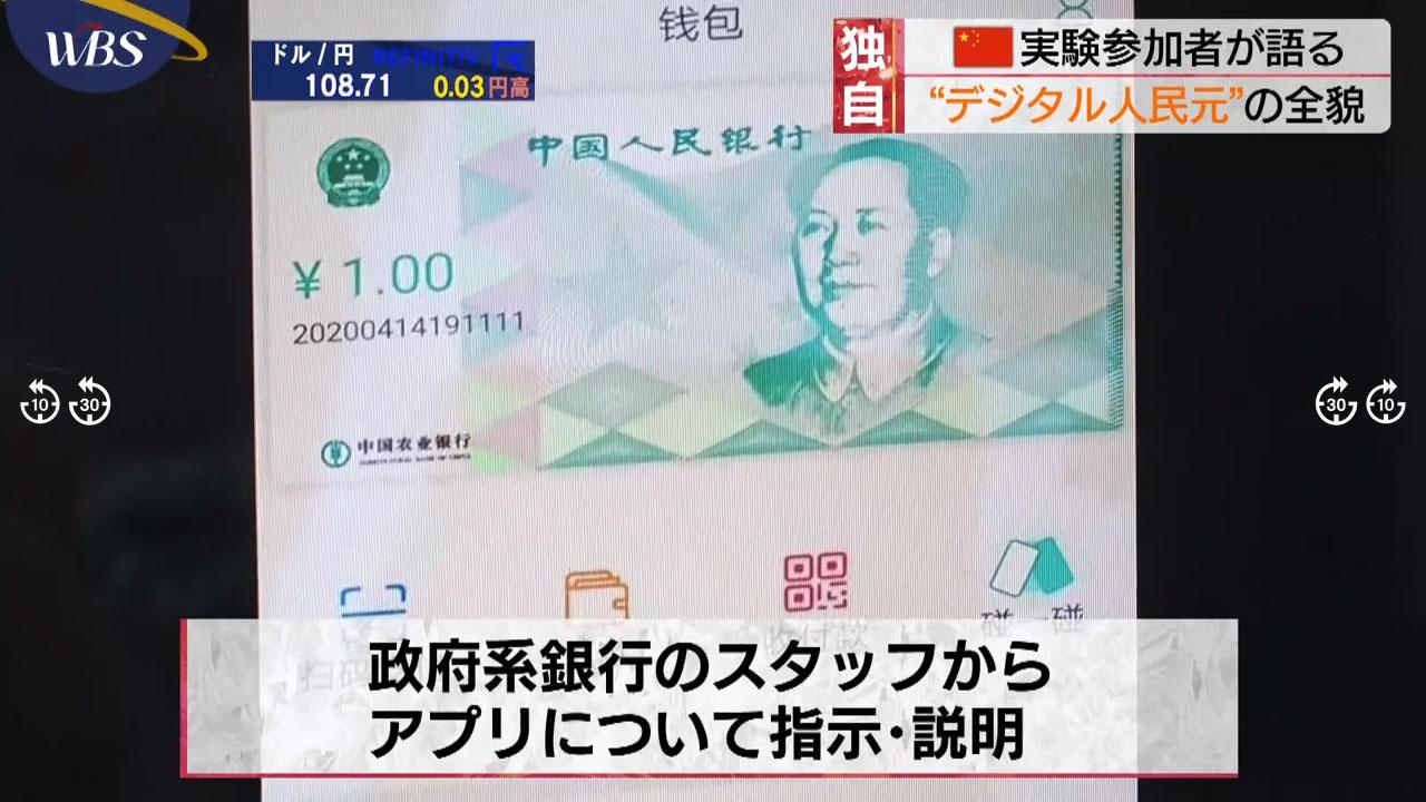 [WBS]「デジタル通貨」の開発競争!主導権を握るのは・・・!?