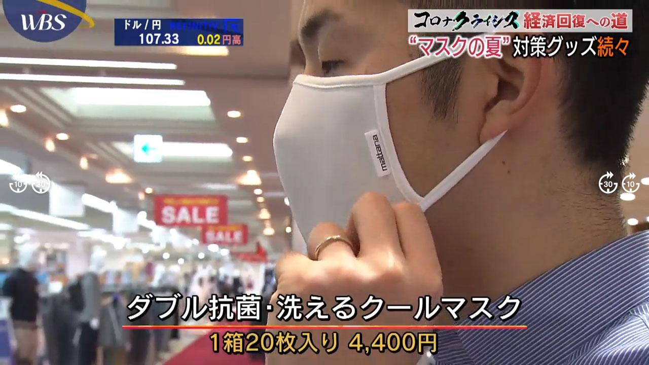 マスク Aoki これから購入する方の参考に!AOKIの『アジャスター付き・洗えるマスク』を3週間使ってみた
