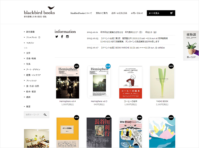 blackbird books