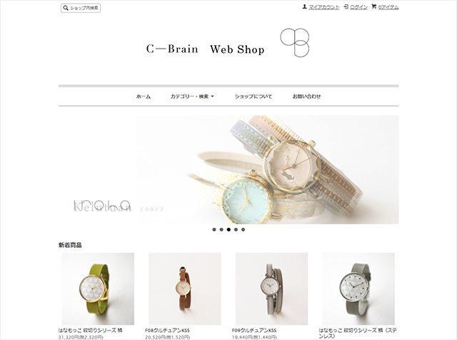 c-brain web shop